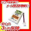 【R】サンヨー ( SANYO ) コードレスホン子機用充電池【 NTL-200 / TEL-BT200 対応互換電池】FMBTL09