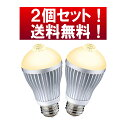 [RITEX]【2個セット】人感センサー付LED電球40型E26 交換するだけ照明がセンサーライトに早変わり!LED電球(電球色相当)S-LED40L【2個セット】