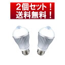 [RITEX]【2個セット】人感センサー付LED電球40型E26(昼白色相当)交換するだけ照明がセンサーライトに早変わり! LED電球 S-LED40N【2個セット】