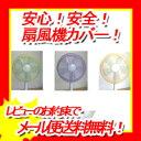 【W】■メール便送料無料![MAXER]扇風機カバー(30cm?35cm羽根用)MFC-P