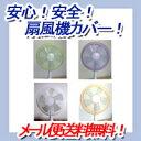 【月間優良ショップ選出】【W】■メール便送料無料! MAXER 扇風機カバー(30cm〜35cm羽根用)風をソフトにやわらかく!MFC-P