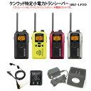 ケンウッド 特定小電力トランシーバー デミトス20 UBZ-LP20 イヤホンマイク バッテリーBT800(UPB-5N互換品) 充電器BC1(UBC-4互換品)の4点セット