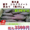 さつまいも 蜜芋 シルクスイート 熊本産 訳あり 1箱 箱込10キロ(9kg+保証分500