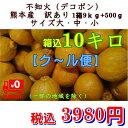 【クール便】不知火(デコポン) 熊本産訳あり 1箱 箱込10キロ(9kg+保証分500g)