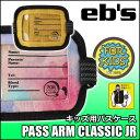 子供用パスケース eb's[エビス]【PASS-ARM:CL