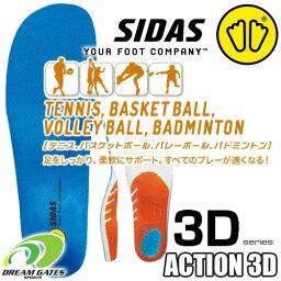 インソール SIDAS シダス【ACTION 3D】[201218] アクション 3D テニス・バスケットボール・<strong>バレーボール</strong>・バドミントン用 ブルー