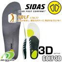 インソール SIDAS シダス【GOLF 3D】 ゴルフ 3...