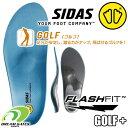 インソール SIDAS シダス【GOLF 】 ゴルフ プラス土踏まずのアーチをサポートして18hole ゴルファーをサポート