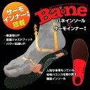 成型済インソール【Bane insole】ブーツブランド、DEELUXE(ディーラックス)との共同開発、高機能インソール