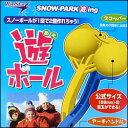 雪遊びグッズ 雪玉づくりマシ−ン【遊ボール (あそボール)】