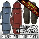 当店オリジナルモデル!!3ポケットスノーボードケースパッド付...