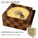 お祝い クラブハリエ CLUB HARIE バームクーヘン 父の日 ご挨拶 ギフト お中元 たねや 【買物代行】【代理購入】【紙袋付き】 12417