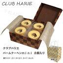クラブハリエ CLUB HARIE miniバームクーヘン8個入り ご挨拶 ギフト 入学祝い お中元 たねや 【買物代行】【代理購入】【紙袋付き】 15095