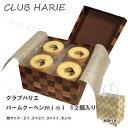 クラブハリエ CLUB HARIE miniバームクーヘン12個入り ご挨拶 ギフト 入学祝い お中元 たねや 【買物代行】【代理購入】【紙袋付き】 15096