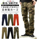 【 レビューを書いて送料無料 】 BIG SMITH ビッグスミス コットンストレッチ スリム カーゴパンツ ( メンズ アメカジ キレイ目 日本製 MADE IN JAPAN )