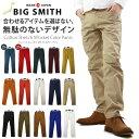 【レビューを書いて送料無料】 BIG SMITH ビッグスミス コットンストレッチ 5ポケット カラーパンツ ( メンズ チノパン キレイ目 トラッド アメカジ 日本製 MADE IN JAPAN ) 10P01Jun14