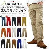 【レビューを書いて】 BIG SMITH ビッグスミス コットンストレッチ 5ポケット カラーパンツ ( メンズ チノパン キレイ目 トラッド アメカジ 日本製 MADE IN J
