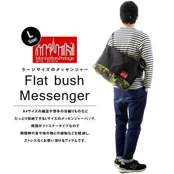 ManhattanPortageマンハッタンポーテージFlatBushMessengerBag/フラットブッシュメッセンジャーバッグ(Lサイズ)