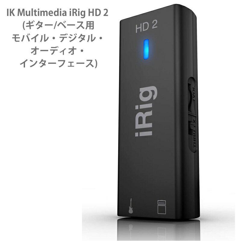 送料無料IKMultimediaiRigHD2(ギター/ベース用モバイル・デジタル・オーディオ・イン