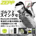 ゴルフ 2 スイングセンサー Zepp Labs Golf 3D Swing Analyzer ZEP-BT-000001 /在庫あり/ 送料無料【スマホ・タブ...