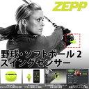 野球 ソフトボール 2 スイングセンサー Zepp Labs ZEP-BT-000002 /在庫あり/ 送料無料 3Dモーションセンサー