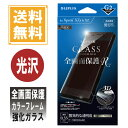 エクスペリアXZs Xperia XZ SO-03J SOV35 SoftBank ガラスフィルム 全面保護 高光沢 R ブラック LP-XPXZSFGRCBK LEPLUS SMART FIT「GLASS PREMIUM FILM」G2グレード 0.33mm/在庫あり/ 黒 送料無料 so03j sov35【液晶保護フィルム ガラスカバー 黒 】 全画面保護 指紋