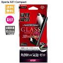 エクスペリアxz1コンパクト Xperia XZ1 Compact SO-02K ガラスフィルム 全...