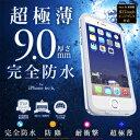 送料無料 iPhone6s / iphone6 防水 ケース...