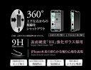 iPhone6s / ipohne6 ガラスフィルム 360度 全方位 ...