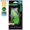 iPhone XS / iphoneX ガラスフィルム 「G...