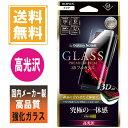 ギャラクシーノート8 Galaxy Note8 SC-01K SCV37 ガラスフィルム 全画面保護 R クリア 高光沢 LEPLUS G1グレード 0.33mm LP-GN8FGRCL /在庫あり/ 送料無料 液晶保護【スマホ タブレットのアクセサリー専門店 スマホ ガラスカバー フューチャモバイル】