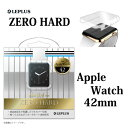 AppleWatch 42mm 極薄 フルカバー ケース 「ZERO HARD」 クリア LEPLUS LP-AW42HTCL /在庫あり/ アップル ウォッチ...