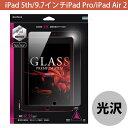 送料無料 アイパッド iPad 2017 9.7inch ガ...