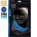 アイパッドプロ iPad 2018 11inch ガラスフィルム 光沢 ブルーライトカット LP-IPPMFGB LEPLUS「GLASS PREMIUM FILM」 0.33mm /在庫あ..