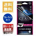 iphone8 / iphone7 ガラスフィルム ブルーラ...