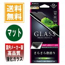 iPhone8 / iphone7 ガラス フィルム 「GL...