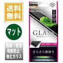 iPhone8 / iphone7 ガラス フィルム マット...