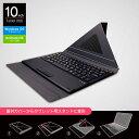 送料無料 10インチ用 タブレット ケース Bluetooth キーボード 付 ブラック LEPLUS Tablet Keyboard LP-TABLBTBK /在庫あり/ tablet カバー スタンド ブルートゥース keyboard windows android