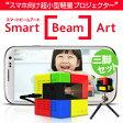 【送料無料】 スマホ向け 超小型軽量モバイルプロジェクター スマートビーム(Smart Beam)アート 三脚セット SB3448ART / 在庫あり/ メレンゲ 菜々緒