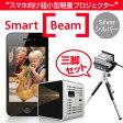 送料無料 スマホ向け 超小型軽量モバイルプロジェクター スマートビーム(Smart Beam)シルバー 三脚セット SB3448SLV / 在庫あり/ メレンゲ 菜々緒