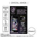iPhone7 クリスタルアーマー フルフラット 強化ガラス...