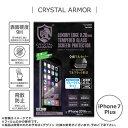 iPhone7 Plus クリスタルアーマー フルフラット ...