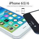 送料無料 iPhone6s フィルム araree Core Platinum 3D 全面強化 ガラス フィルム アラリー コアプラチナム ブラックエッジ AR8101iP6S/在庫あり/ アイフォン iPhone6 液晶フィルム 指紋防止 3Dタッチに対応