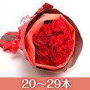 市場直送!感動のバラ花束 ミニブーケタイプ【20〜29本・本数指定できます】