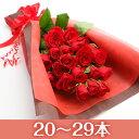 市場直送!感動のバラ花束 スリムタイプ【20〜29本・本数指定できます】