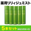 【薬用育毛剤リリィジュミスト】5本セット(1本約2か月分)【...