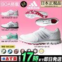 adidas アディダス ゴルフシューズ W adistar Tour Boa ウィメンズ アディスター ツアー ボア