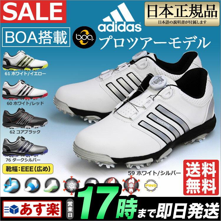 adidas アディダス ゴルフシューズ TOUR360 X BOA ツアー360X ボア