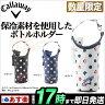 2016年限定モデル キャロウェイ16 Callaway Bears ボトルケース【ゴルフグッズ用品】