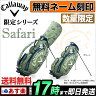 2016年限定モデル キャロウェイ16 Callaway CW16 LTD STN STYLE SAFARI スタンドキャディバッグ【ゴルフグッズ用品】